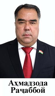 Ахмадзода Рачаббой