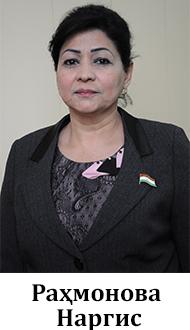 Раҳмонова Наргис