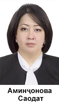 Аминҷонова Саодат