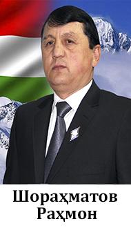 Шораҳматов Раҳмон Шоабдуллоевич