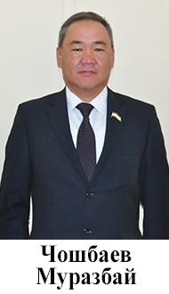 ЧОШБАЕВ Мурзабай Абилакимович