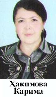 Ҳакимова Карима